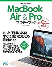 MacBook Air & Proマスターブック OS X El Capitan対応版 [MacBook Air Pro]