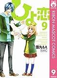 ひよ恋 9 (りぼんマスコットコミックスDIGITAL)