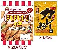 【お好みでカレー風味に】日本ハム チキチキボーンの素 20パック、ハチ食品 カレー粉 1パック【まとめ買いでお得】
