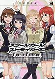 スクールガールストライカーズ Comic Channel(3) (ガンガンコミックスONLINE)