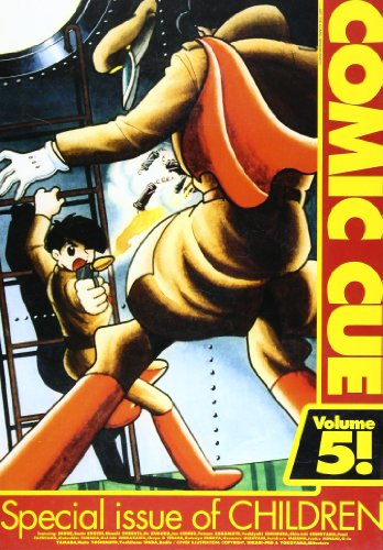 Comic cue (Volume 5!)の詳細を見る