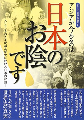 アジアが今あるのは日本のお陰です — スリランカの人々が語る歴史に於ける日本の役割 (シリーズ日本人の誇り 8)