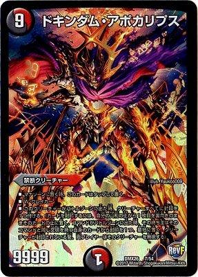デュエルマスターズ/DMX-26/7/ドキンダム・アポカリプス