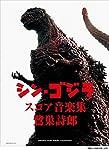 シン・ゴジラ スコア音楽集/鷺巣詩郎