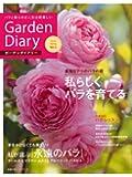 ガーデンダイアリー バラと暮らせば人生は倍楽しい Vol.1 (主婦の友ヒットシリーズ)