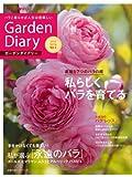 ガーデンダイアリー バラと暮らせば人生は倍楽しい Vol.1 (主婦の友ヒットシリーズ) 画像