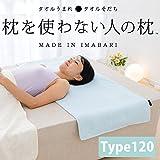 枕を使わない人の枕 パイル&ガーゼ タイプ 120 120×47cm(ライトブルー)