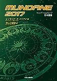 マンデーン2017 MUNDANE (投資日報社)