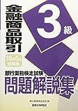 銀行業務検定試験 金融商品取引3級問題解説集〈2018年6月受験用〉