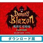 デモンズブレイゾン 魔界村 紋章編[WiiUで遊べる スーパーファミコンソフト] [オンラインコード]
