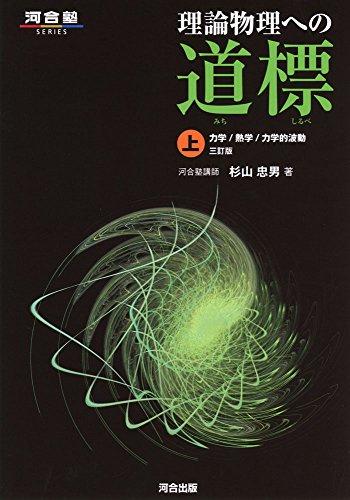 理論物理への道標〈上〉―力学/熱学/力学的波動 (河合塾シリーズ)