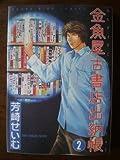 金魚屋古書店出納帳 2 (ヤングキングコミックス)