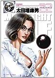 MOONLIGHT MILE 22 (ビッグコミックス)