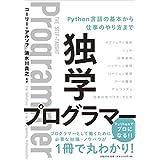 独学プログラマー Python言語の基本から仕事のやり方..