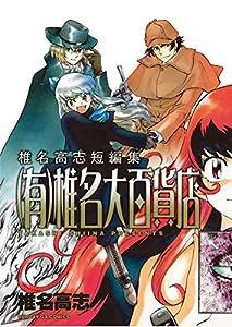 椎名大百貨店 (サンデーGXコミックス)