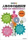 人体の中の自然科学 -生物学・化学・物理学から学ぶヒト- (イラスト)