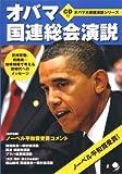 オバマ国連総会演説[CD付] (オバマ大統領演説シリーズ)