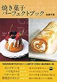 焼き菓子 パーフェクトブック (講談社のお料理BOOK) 画像