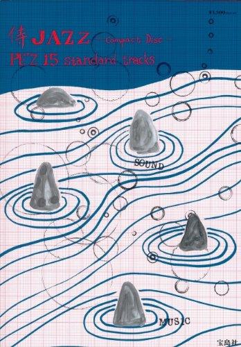 侍JAZZ -Compact Disc-  PE'Z 15 standard tracks )(CD付) (<CD>)の詳細を見る