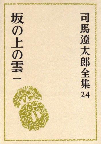 司馬遼太郎全集 (24) 坂の上の雲 一