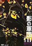 影の軍団II COMPLETE DVD 壱巻【初回生産限定】