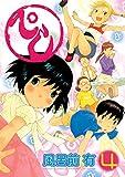 ぺし(4) (アフタヌーンコミックス)