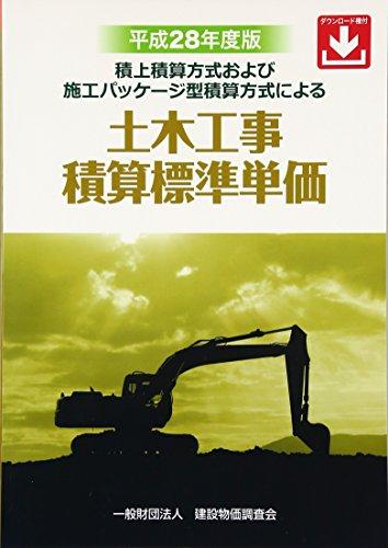 平成28年度版 土木工事積算標準単価