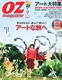 OZ magazine (オズ・マガジン) 2012年 09月号 [雑誌]