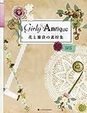 花と雑貨の素材集 Girly & Antique
