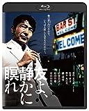 友よ、静かに瞑れ 角川映画 THE BEST [Blu-ray]
