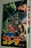 ゴジラ—小説 (1979年)