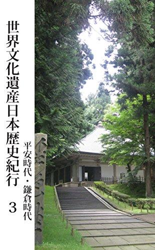 世界文化遺産日本歴史紀行3: 平安時代・鎌倉時代