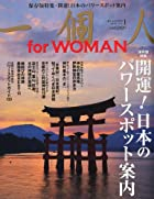 一個人別冊 一個人for WOMAN (フォー ウーマン) 2010年 08月号 [雑誌]