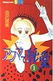 アクマで純愛 1 (講談社コミックスフレンド B)