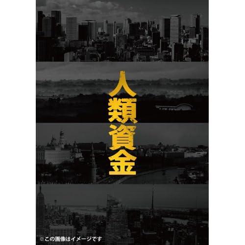 人類資金 [DVD]