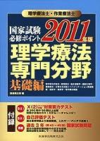 理学療法士・作業療法士国家試験必修ポイント 理学療法専門分野基礎編〈2011年版〉