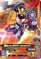 ガンバライジング/RT4-016 仮面ライダーゲイツ ドライブアーマー N