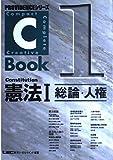 C‐Book憲法〈1〉総論・人権 (PROVIDENCEシリーズ)