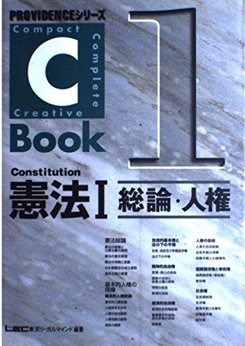 C‐Book憲法〈1〉総論・人権 (PROVIDENCEシリーズ)の詳細を見る