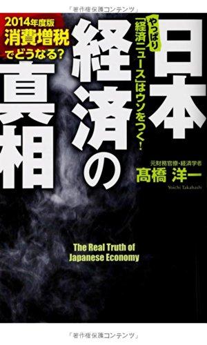 消費増税でどうなる? 日本経済の真相 【2014年度版】の詳細を見る