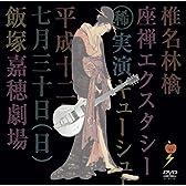 座禅エクスタシー [DVD]