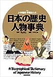 日本の歴史人物事典 (小学館版学習まんが)