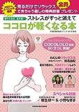 春のだるさ、五月病・・・ストレスがすっと消えてココロが軽くなる本 (COCOLOLOブック)