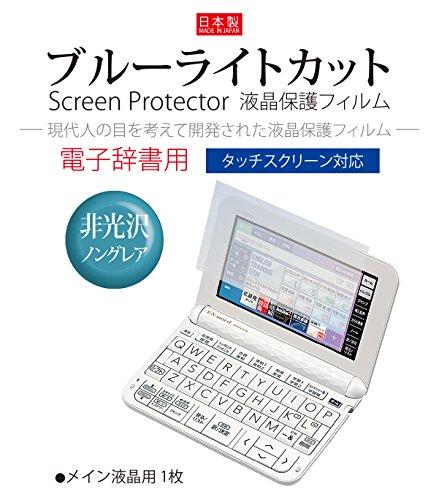 [해외]Orsetto 카시오 전자 사전 에쿠스 XD-Z4900 용 액정 보호 필름 블루 라이트 컷 (2018 년 모델) 고교생 EEO-0417 Z4900B/Orsetto Casio Electronic Dictionary Expertise Liquid Crystal Protection Film for XD-Z 4900 Blue Light Cut (2018 model) ...
