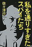 私を通りすぎたスパイたち (文春e-book)