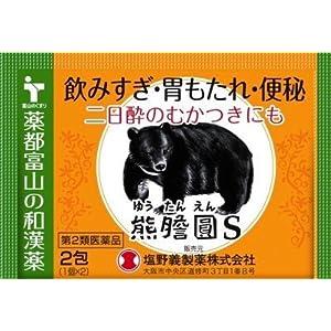 【第2類医薬品】熊膽圓S 2包