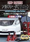 トヨタ アルファード(GGH20系/ANH20系) メンテナンスオールインワンDVD Vol.1 Vol.2 セット