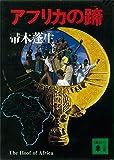 アフリカの蹄 (講談社文庫)