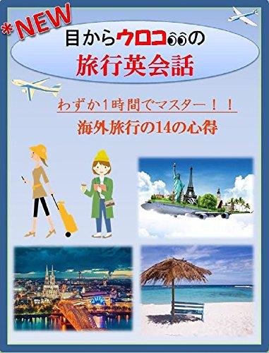 <新>わずか1時間で「目からウロコの旅行英会話!!」-海外旅行はこれ1冊-: この本は改訂版で、初版と比べて多くの情報が追加され、自分の必要な情報に即座にジャンプして、使うことが出来るようになりました。海外旅行で必須の厳選された7つの英語表現を掲載しています。この1冊で安心して海外旅行に行くことが出来ます。 目からウロコの旅行英会話(日本語解説版)