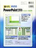 30レッスンで絶対合格! Microsoft Office Specialist PowerPoint 2010 テキスト+問題集 画像